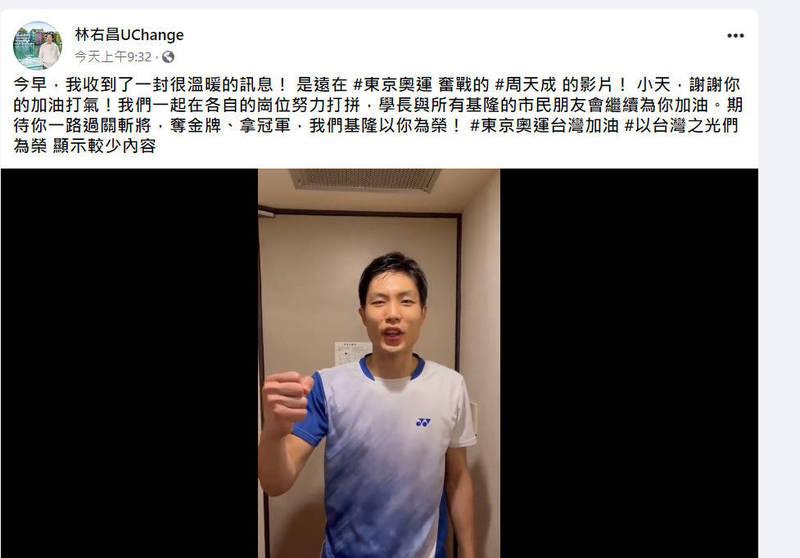 林右昌今天貼出周天成的影片,相互加油(擷取自臉書)