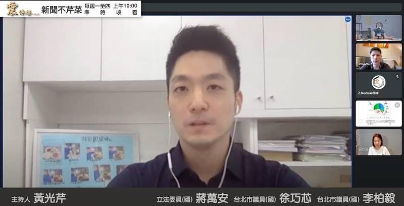 國民黨立委蔣萬安今在廣播節目表示,國民黨最迫切是要團結,雖然是陳腔濫調,但始終做不到。(圖擷取自震傳媒YouTube頻道)