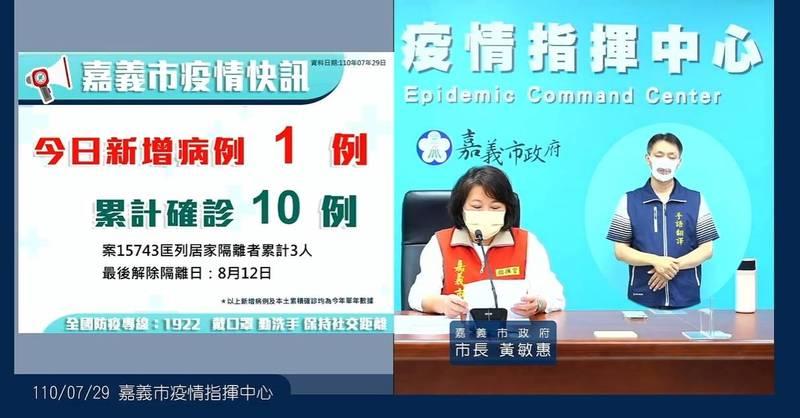 嘉市今天新增1例武漢肺炎確診,全市累計案例共10例。(記者丁偉杰攝)
