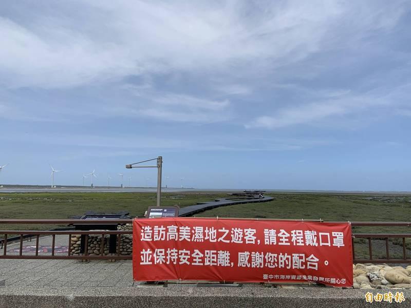 高美濕地木棧道預計8月1日開放。(記者張軒哲攝)