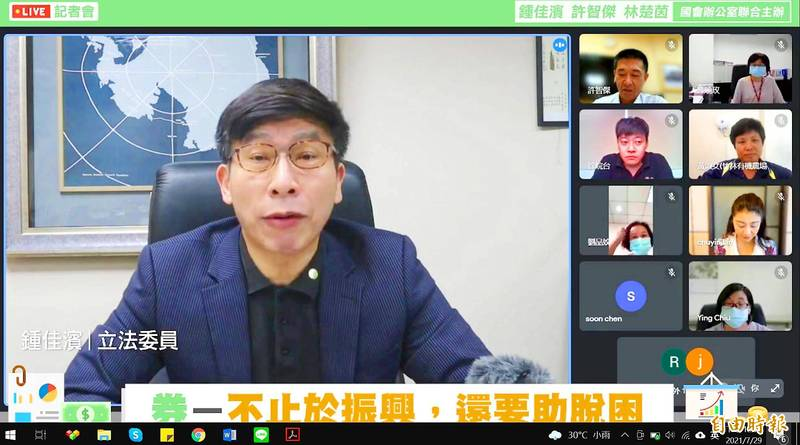 Democratic Progressive Party (DPP) Legislator Chung Chia-pin, left, participates with fellow DPP legislators in an online news conference yesterday urging the government to use digital vouchers for its proposed stimulus program. Photo: Chien Hui-ju, Taipei Times