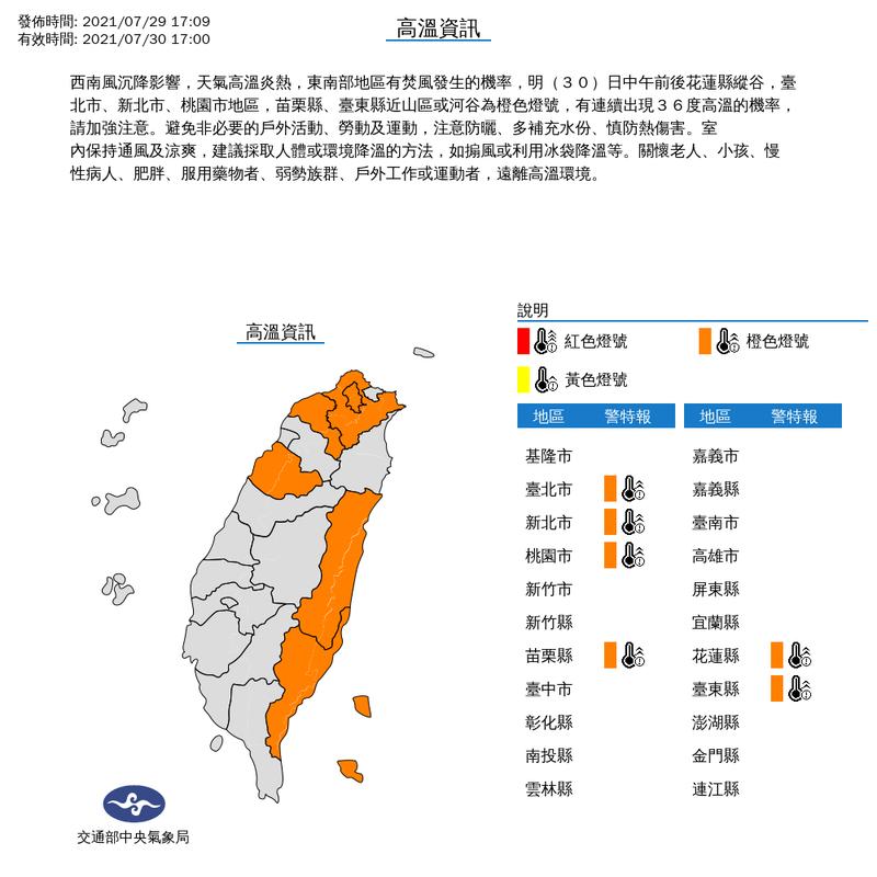 氣象局對明天北部、東半部共6縣市發高溫資訊,高溫可達36度,東南部也可能發生焚風,請民眾注意。(圖擷取自中央氣象局)