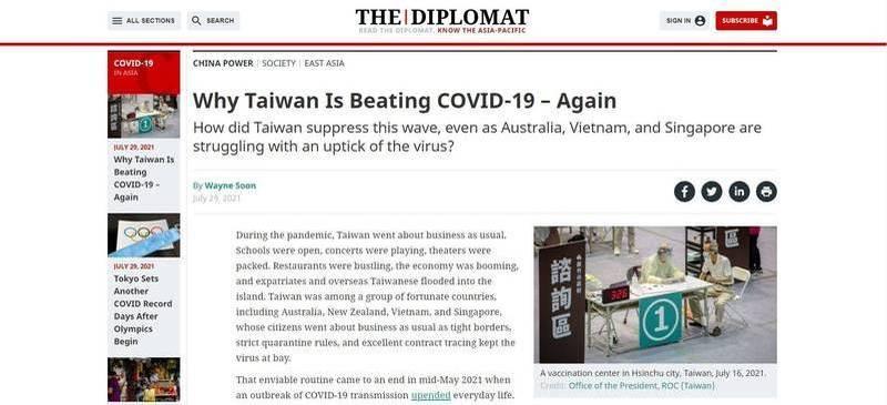 英文時事雜誌《外交家》昨刊出長文,分析台灣為何能在短短3個月內控制疫情。(圖翻攝自《The Diplomat》官網)