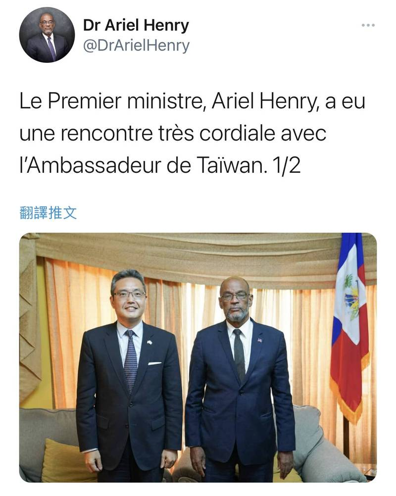 海地新總理亨利日前與我駐海地大使古文劍(左)會面。(擷取自網路)