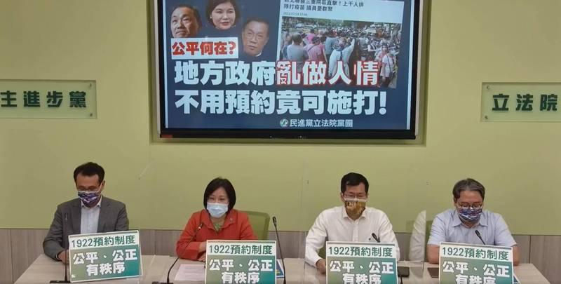 立法院民進黨團今天上午舉行線上記者會。(記者簡惠茹翻攝)