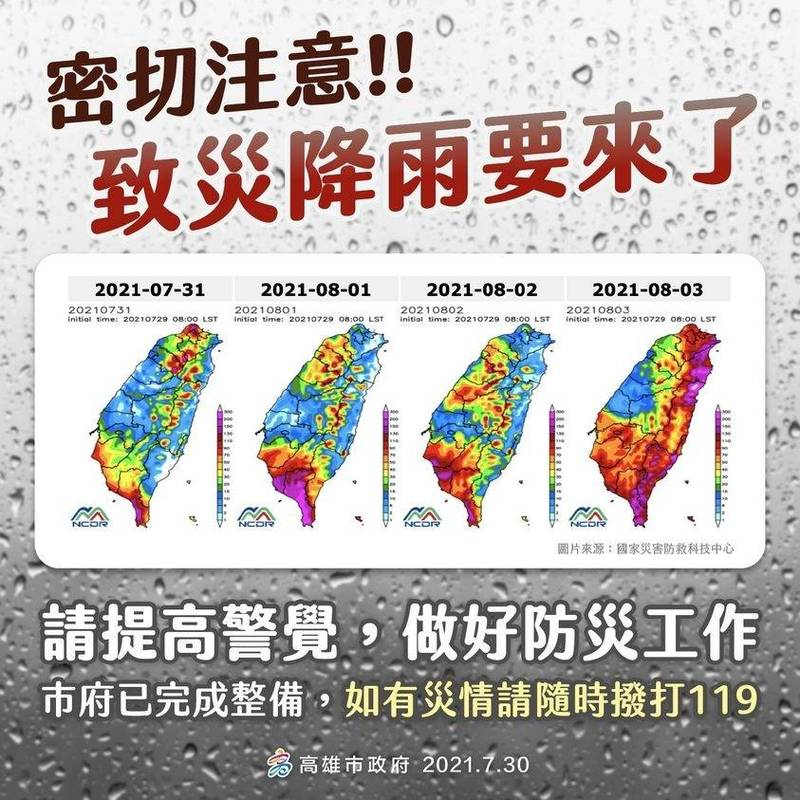 陳其邁示警,致災降雨要來了。(取自陳其邁臉書)