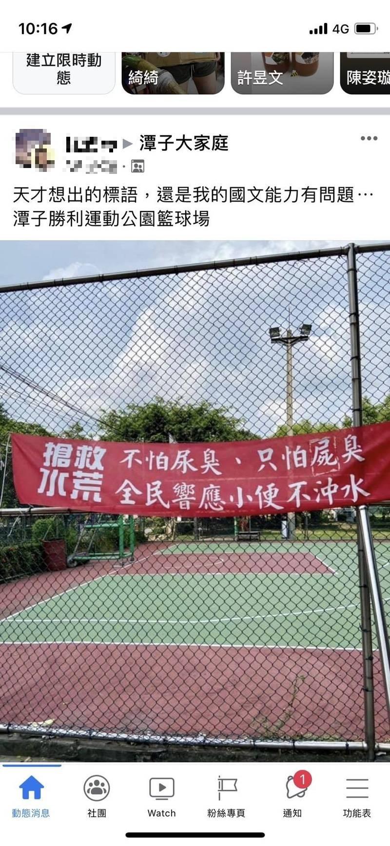 民間團體在潭子勝利運動公園懸掛省水標語,引發爭議。(擷取自臉書「潭子大家庭」)