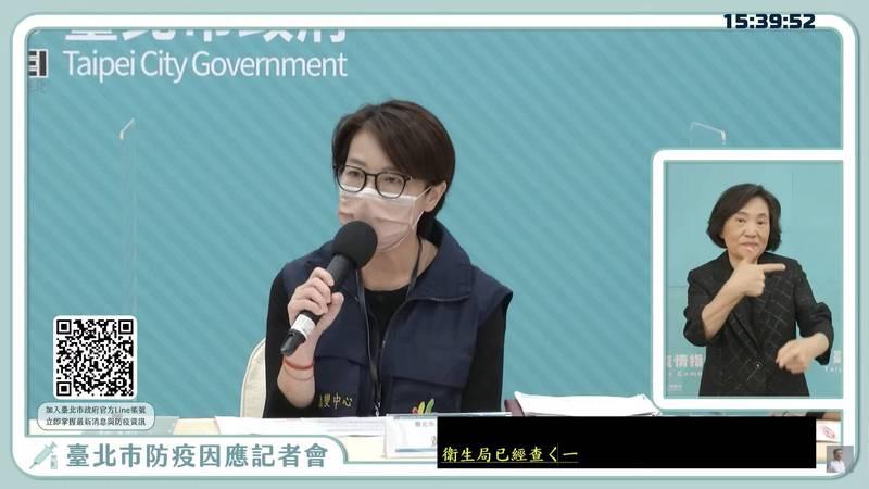 台北市副市長黃珊珊出席北市府防疫記者會。(翻攝北市府Youtube頻道)
