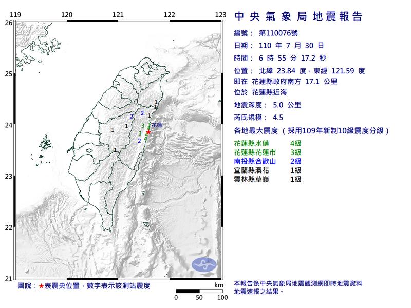 花蓮縣近海在今(30日)清晨6時55分發生芮氏規模4.5、深度5公里的地震。(圖擷取自中央氣象局)