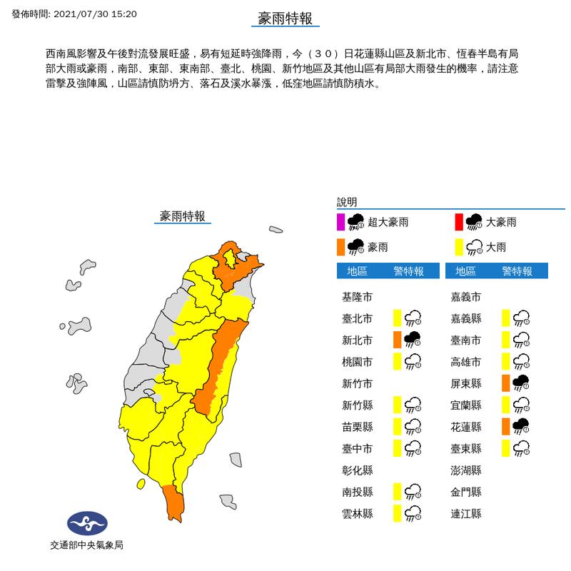 中央氣象局今(30日)對15縣市發布豪、大雨特報。(圖取自中央氣象局)