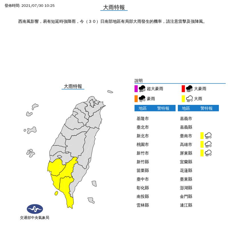 氣象局上午10時25分對台南市、高雄市與屏東縣發布大雨特報。(擷取自中央氣象局)