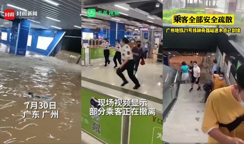 中國廣州30日下午降下暴雨,大量泥水湧入地鐵神舟路站,站方緊急疏散乘客。(翻攝自微博)