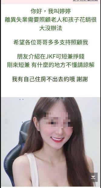 應召站冒用容貌美麗的不明女子照片,在網路上打廣告攬客。(記者劉慶侯翻攝)