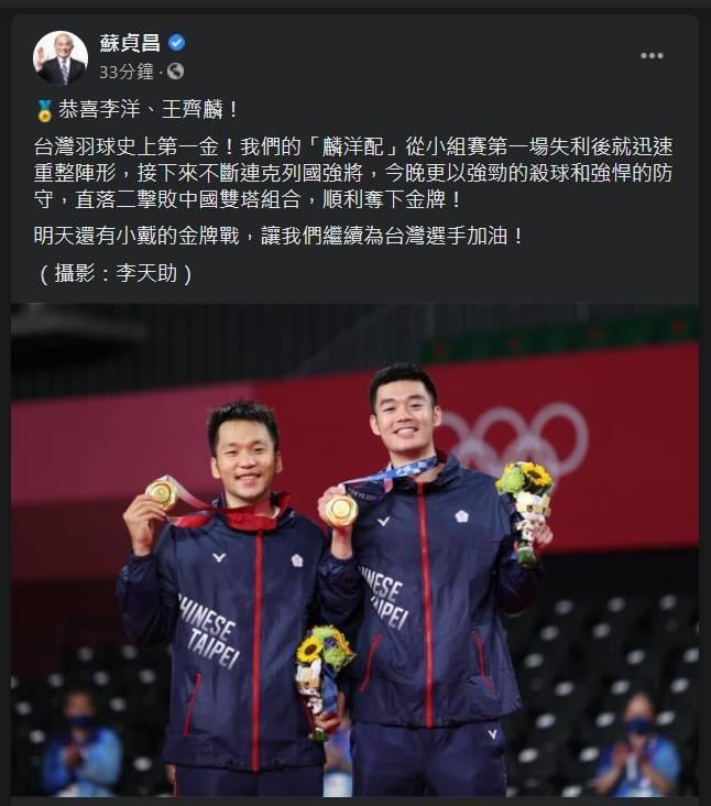 行政院長蘇貞昌恭喜麟洋配東奧奪金牌。(擷取自蘇貞昌臉書)