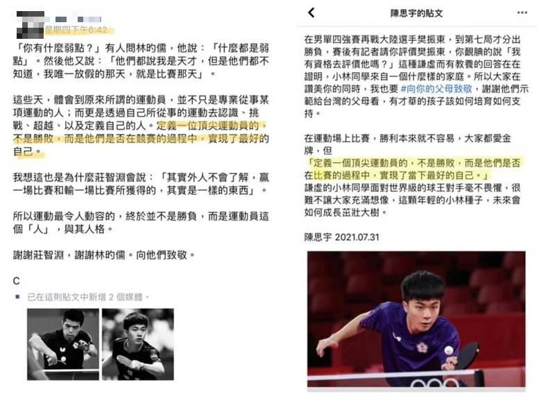 議員苗博雅截圖證明陳思宇的句子是抄來的。(圖片擷取自臉書。)
