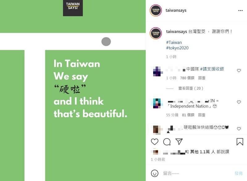 「台灣聖筊」圖,以東奧羽球男雙決勝分在「鷹眼」輔助系統拍攝下的球場照片,歡慶台灣隊勇奪台灣史上羽球首金。(圖取自IG_taiwansays)
