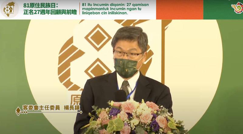 客家委員會主委楊長鎮表示,原住民正名運動重新定義台灣是全面共榮的國家。(原民會提供)