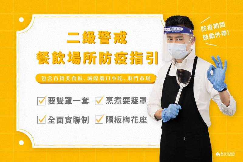餐廳開放內用,新竹市長林智堅提醒業者遵守相關規範,讓客人可以安心放心在餐廳用餐。(市府提供)
