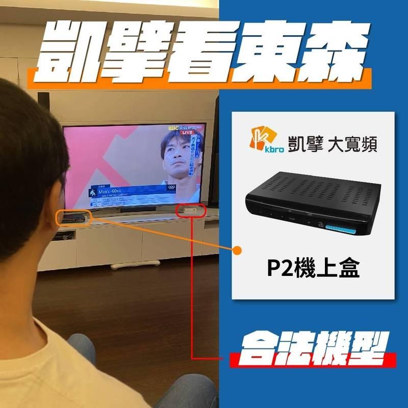 國民黨前主席朱立倫辦公室澄清,朱立倫是用合法機上盒看東京奧運,並非用「安博盒子」觀看。(朱立倫辦公室提供)