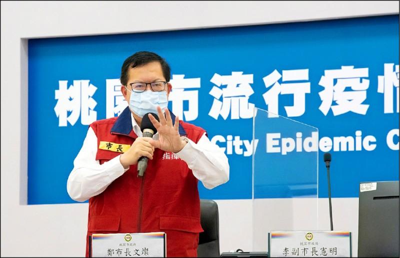 桃園市長鄭文燦表示,市府仍將採取主動通知、安排與造冊的方式服務長者。(市府提供)