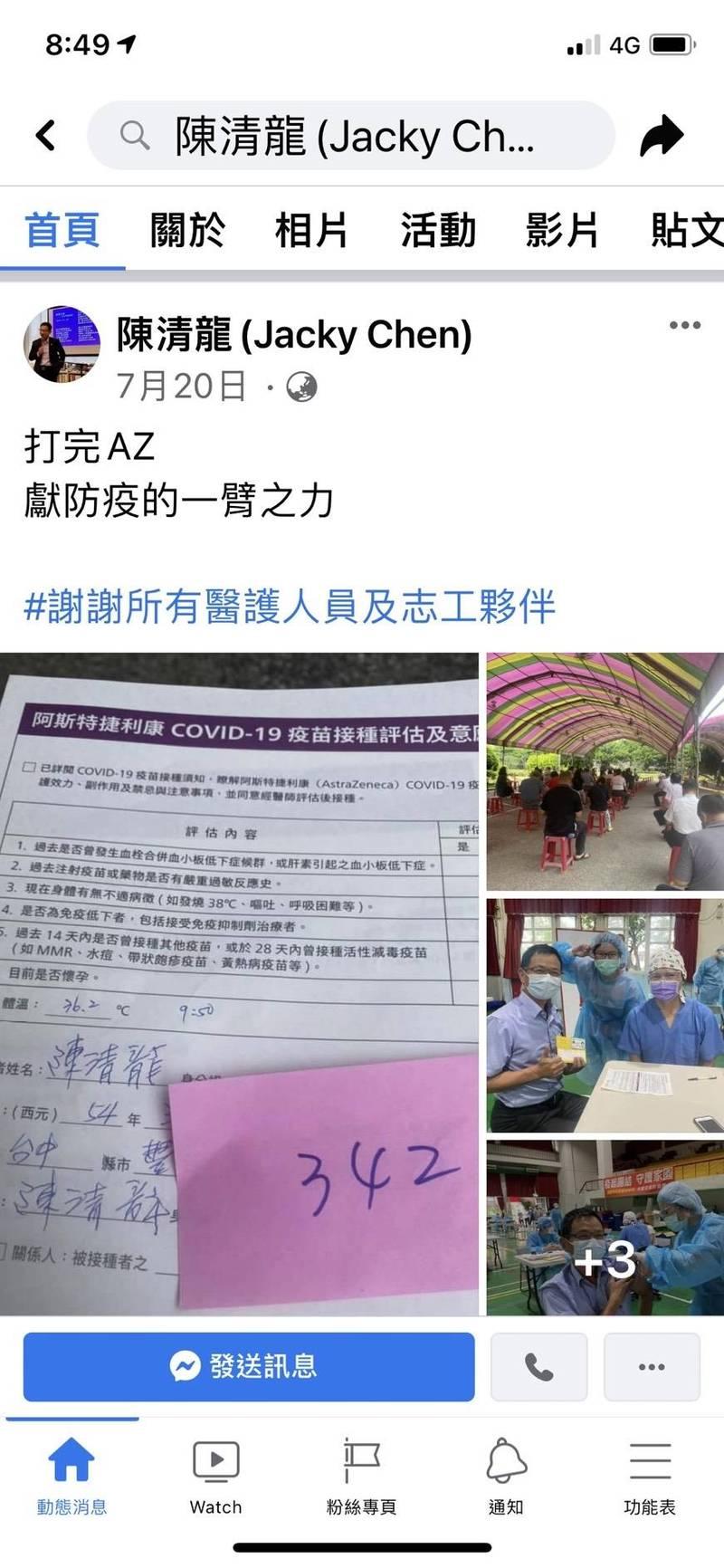 台中市政府開專案讓議員打疫苗,但不少議員已上網完成施打,如超黨派聯盟的陳清龍就早已在臉書張貼完成施打。(記者唐在馨翻攝)