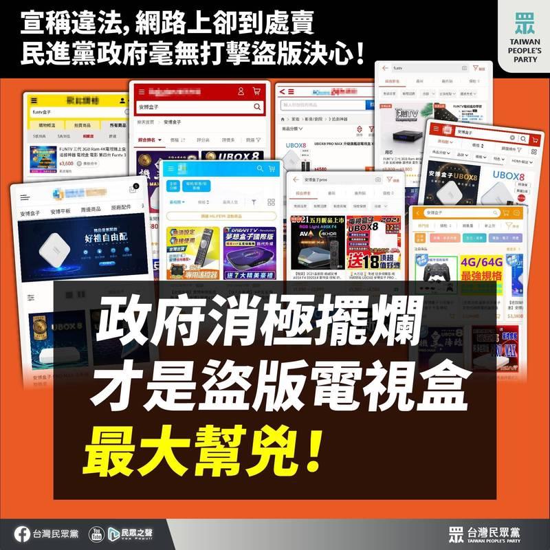 民眾黨批評政府沒有打擊盜版的決心。(民眾黨提供)