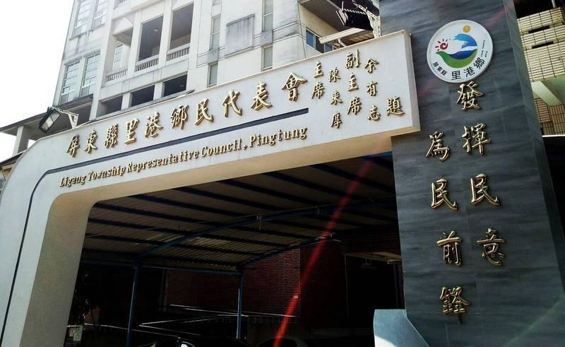 里港鄉民代表會提案通過請里港鄉公所發放鄉民每人3000元的紓困金。(圖擷自里港鄉民代表會官網)