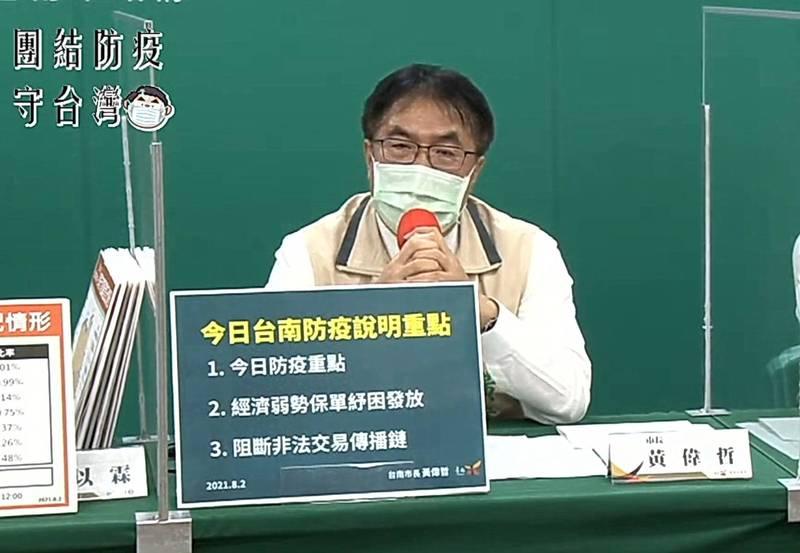 台南市長黃偉哲表示,將加強養生館、美容美體護膚店及汽車旅館等行業的稽查,阻斷非法交易形成的傳播鏈。(擷取自南市府防疫記者會直播畫面)