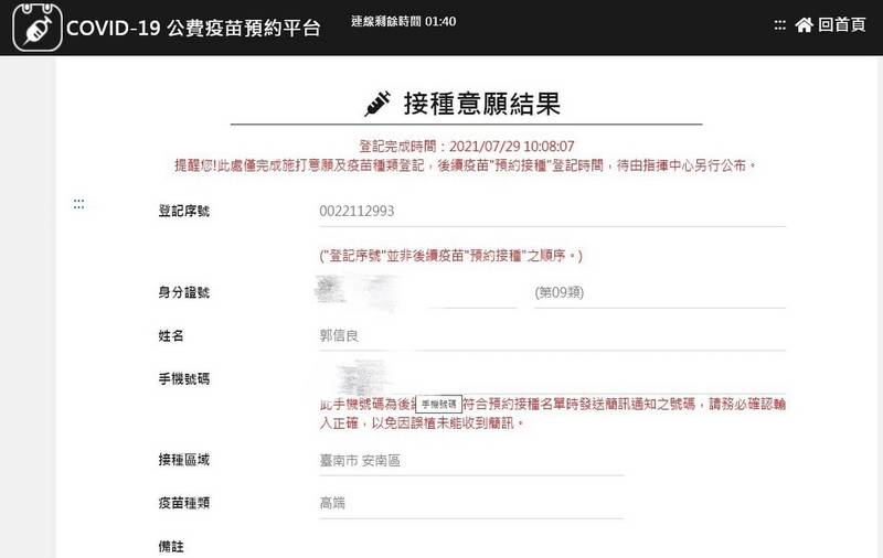 台南市議長郭信良於上週在「1922」疫苗預約平台,完成登記施打高端國產疫苗的意願。(擷取自郭信良臉書)