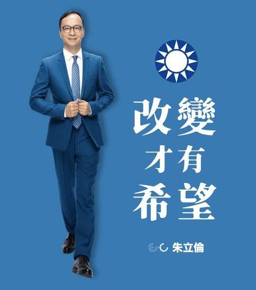 朱立倫宣佈參選國民黨主席。(圖擷取自朱立倫臉書)