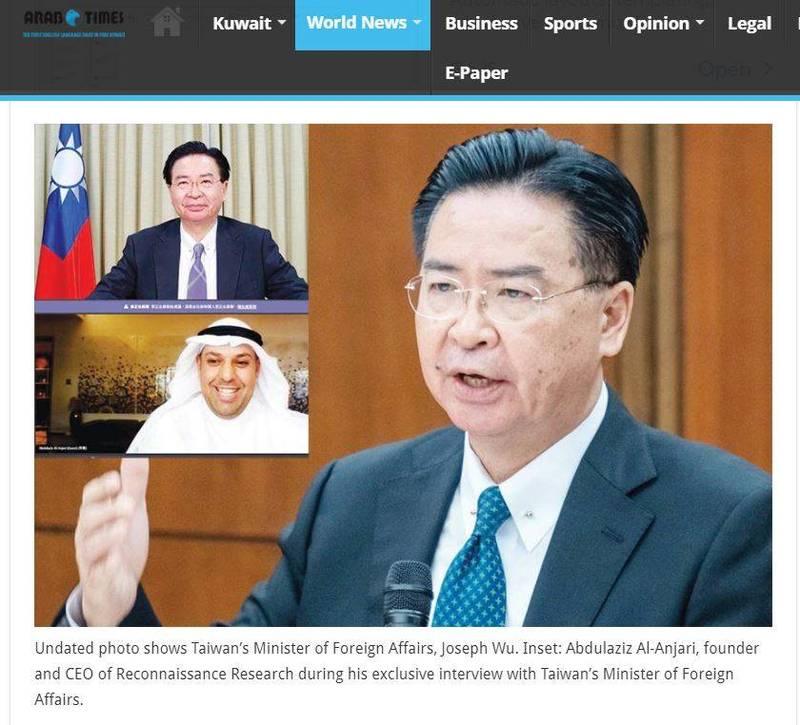 吳釗燮7月28日首度接受科威特智庫「偵查研究」(Reconnaissance Research)創辦人兼執行長Abdulaziz Mohammed Al-Anjeri視訊專訪。(圖擷取自Arab Times)