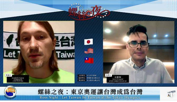 盧西(左)週日接受方恩格(右)訪問,談東奧正名一事。(圖翻攝自亞太青年協會臉書)