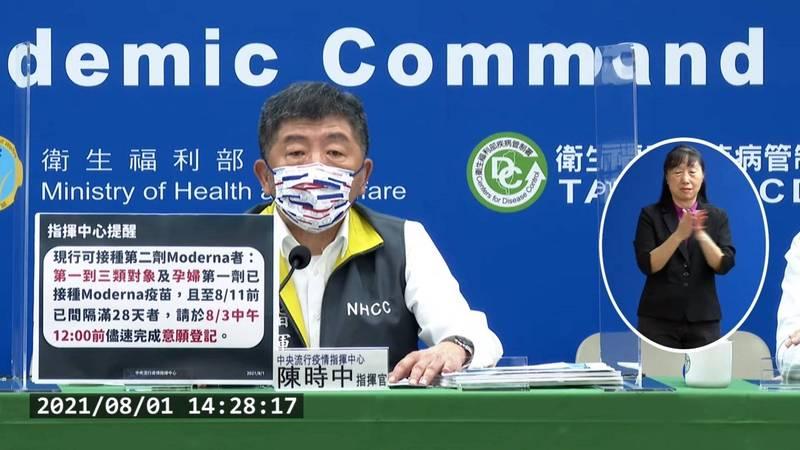 中央流行疫情指揮中心指揮官陳時中。(圖取自指揮中心8/1直播)