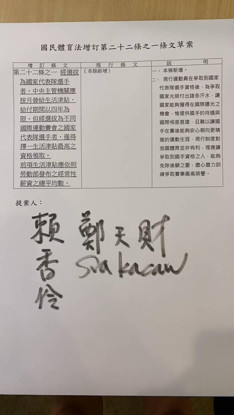 民眾黨立委賴香伶提出國民體育法修正草案。(賴香伶辦公室提供)