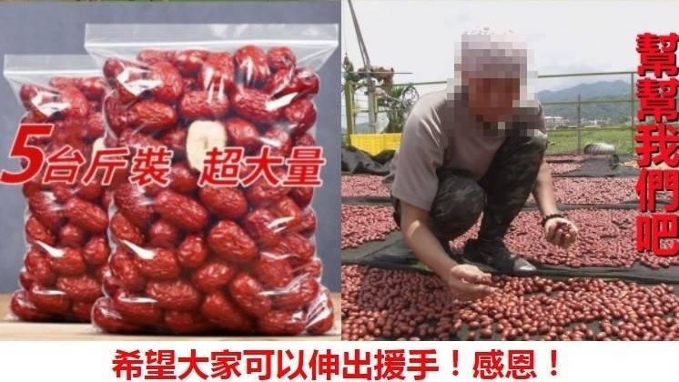 苗栗公館紅棗7月甫上市,即遭網路一頁式廣告盜用棗農採訪影片及照片。(圖由警方提供)