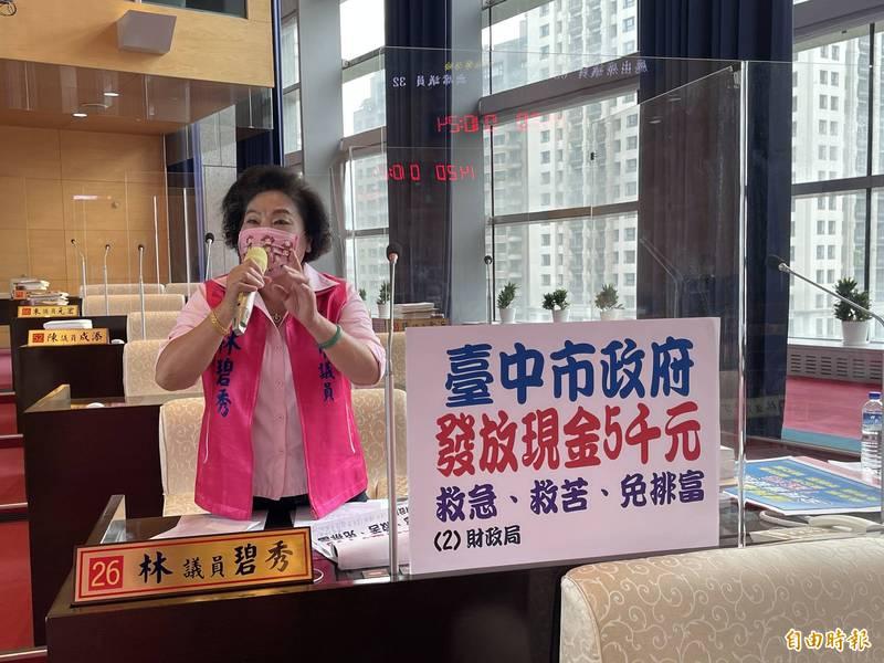 台中市議員林碧秀建議每人普發5000元紓困金,市府表示需140億元,財政有困難。(記者蘇孟娟攝)