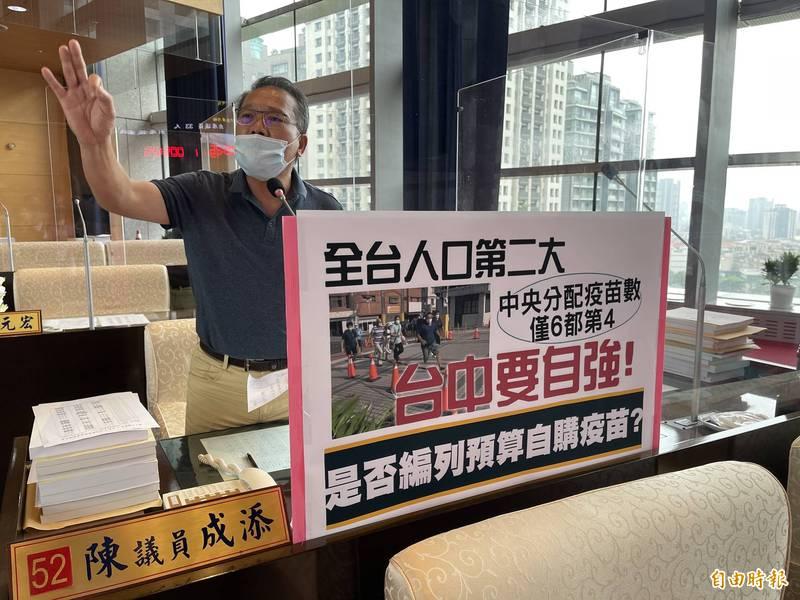 台中市議員陳成添喊話台中市府自購疫苗。(記者蘇孟娟攝)