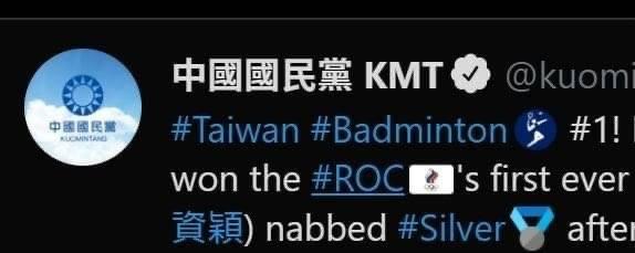 國民黨推特出糗 宣揚「ROC」東奧戰功卻錯旗