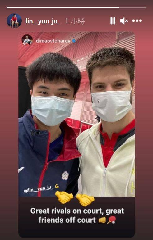 林昀儒賽後也在IG限時動態分享與奧恰洛夫的合照,奧恰洛夫也寫說「場上最好的對手、場下最好的朋友」,並tag林昀儒,象徵兩人的好交情。(圖取自林昀儒IG)