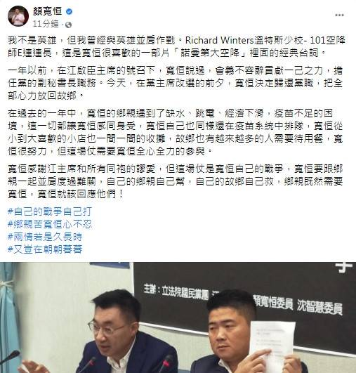 在國民黨主席選戰開打前,國民黨副秘書長顏寬恒在臉書宣布「歸還黨職」。(截圖自顏寬恒臉書)