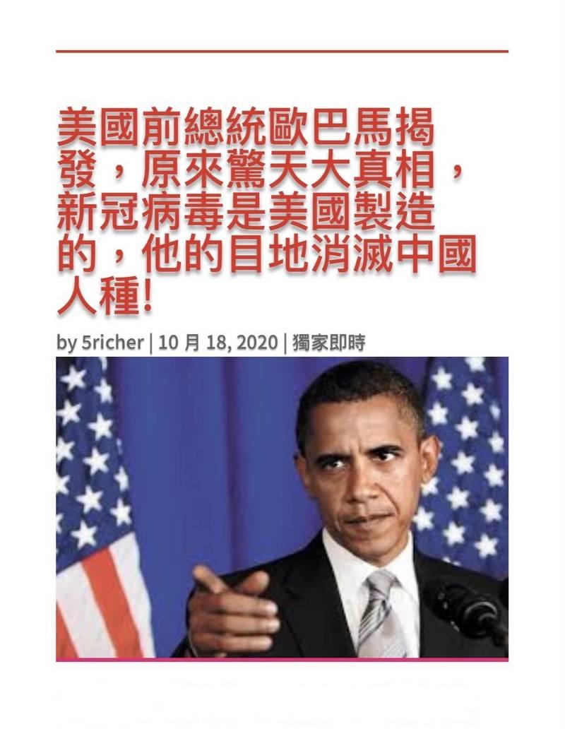 中國出現各種「甩鍋」病毒起源說法,台灣親中人士並配合發動錯假訊息,在網路上散布以美國前總統巴馬名義的謠言,假稱「新冠病毒美國製造」、「目的消滅黃種人」。(記者蘇永耀翻攝)