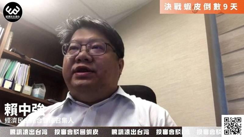 「經濟民主連合」今召開記者會嚴正呼籲,有鑑於中國騰訊集團對於蝦皮的重大影響力,蝦皮增資經營電子支付案對於台灣經濟自主、金融穩定、國家安全有嚴重負面影響,若投審會讓本案通過,投審會執行秘書張銘斌就是嚴重失職,應該下台負責。(翻攝直播)