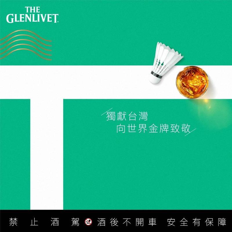 知名酒商格蘭利威被網友發現以李洋、王齊麟金牌賽的「界內球」圖樣,「向所有台灣選手致敬」。(圖取自格蘭利威Facebook)<h4>☆飲酒過量  有害健康  禁止酒駕☆</h4>
