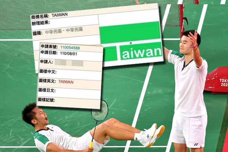 有網友發現,已經有商人搶先註冊「決勝球壓線」商標,商標名還是「Taiwan」,引起熱議。(本報合成)