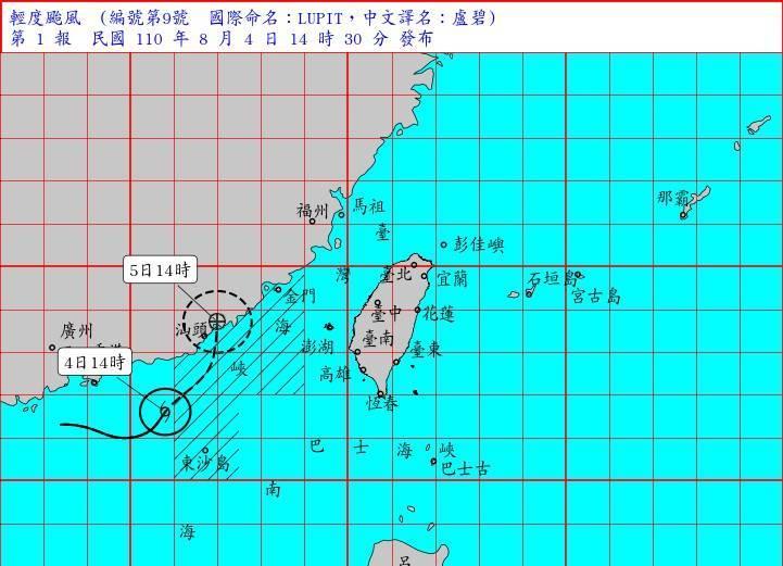 今年第9號颱風「盧碧(Lupit,菲律賓命名)」今天上午8時生成,目前位置在中國廣東外海、台灣西南西方500公里處。中央氣象局今天下午2點半將發布海上颱風警報。(擷自氣象局網站)