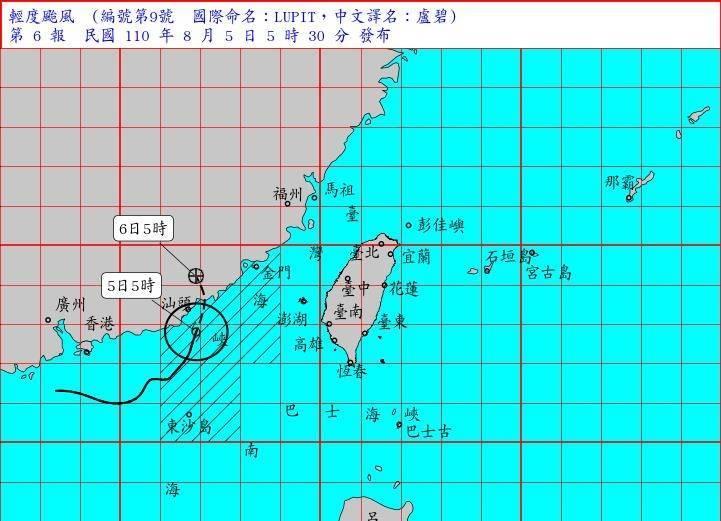 氣象局5日5時觀測,盧碧的中心位置在東沙島的北方約230公里之海面上。(中央氣象局提供)