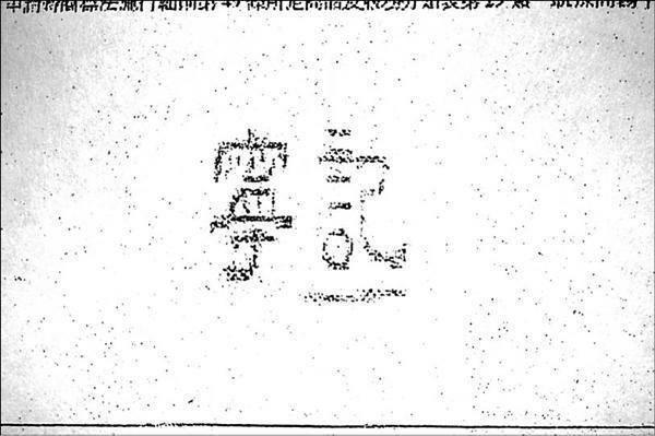 中華寧記的寧記火鍋店申請註冊的「寧記」商標字樣。(資料照,記者楊國文攝)