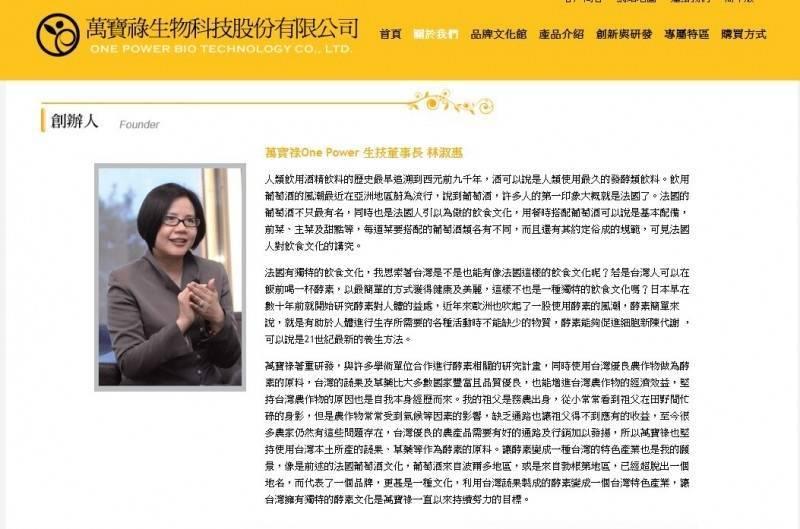 萬寶祿生技負責人林淑惠和公司講師許姓醫師娘賣酵素被控吸金逾兩億,法官認為「就像超商寄杯」判她們無罪。(翻攝萬寶祿生技官網)