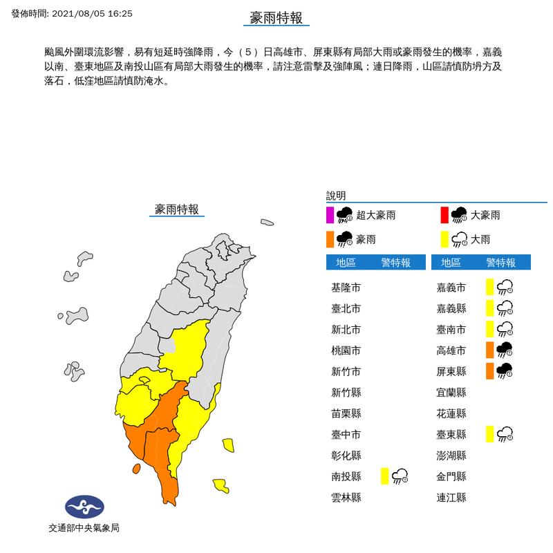 中央氣象局今(5)日下午4點25分,針對中南部7縣市發布豪、大雨特報。(圖取自中央氣象局網站)