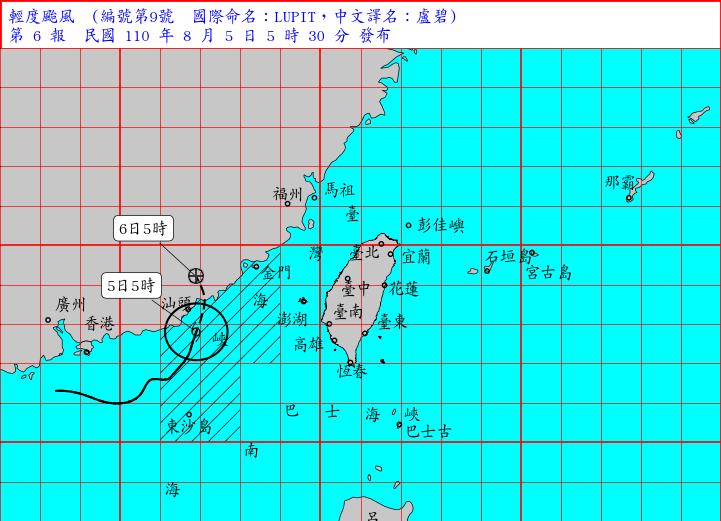 中央氣象局於今天(5日)早上5時30分持續發布輕颱盧碧海上颱風警報。(圖擷取自中央氣象局)